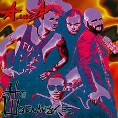 Скачать обложки альбомов группы алиса mission - imgur